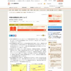 中国の長期金利上昇について