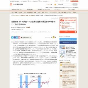 日銀短観(9月調査)~大企業製造業の景況感は8改善の12、先行きは11へ