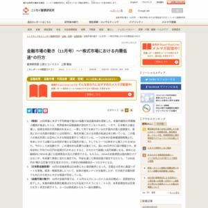 """金融市場の動き(11月号)~""""株式市場における内需低迷""""の行方"""