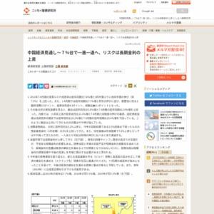 中国経済見通し~7%台で一進一退へ、リスクは長期金利の上昇