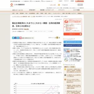 輸出主導経済のこれまでとこれから~韓国・台湾の経済構造、日本との比較など