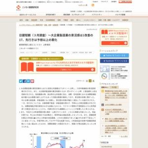 日銀短観(3月調査)~大企業製造業の景況感は1改善の17、先行きは予想以上の悪化