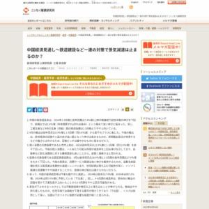 中国経済見通し~鉄道建設など一連の対策で景気減速は止まるのか?