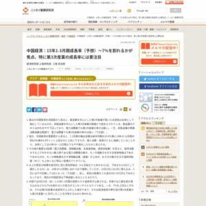 中国経済:15年1-3月期成長率(予想)~7%を割れるかが焦点、特に第3次産業の成長率には要注目