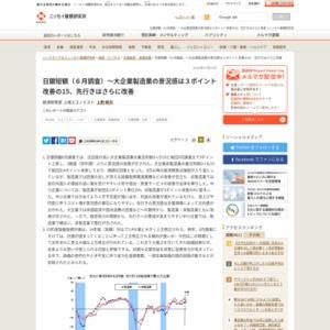 日銀短観(6月調査)~大企業製造業の景況感は3ポイント改善の15、先行きはさらに改善