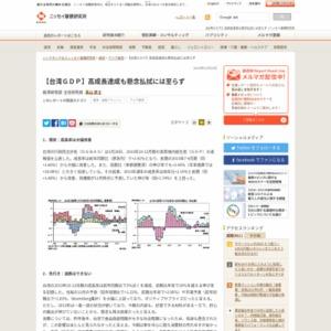 【台湾GDP】高成長達成も懸念払拭には至らず