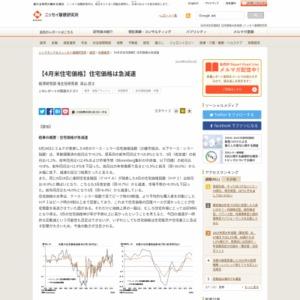 【4月米住宅価格】住宅価格は急減速