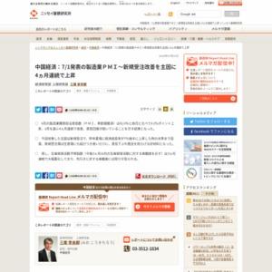 中国経済:7/1発表の製造業PMI~新規受注改善を主因に4ヵ月連続で上昇