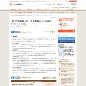 【アジア新興経済レビュー】生産活動がやや伸び悩み