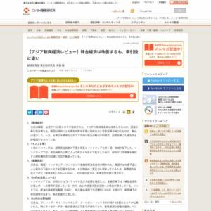 【アジア新興経済レビュー】韓台経済は改善するも、牽引役に違い