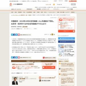 中国経済:2014年10月の住宅価格~6ヵ月連続の下落も、北京市・杭州市では中古住宅価格が下げ止まり