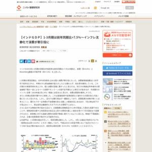 【インドGDP】1-3月期は前年同期比+7.5%~インフレ沈静化で消費が牽引役に