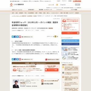 年金改革ウォッチ:2013年11月 ~ ポイント解説:国民年金保険料の徴収強化