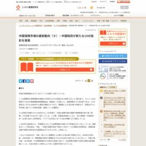 中国保険市場の最新動向(9)目指せ、世界第2位の市場-新たな10の指針-