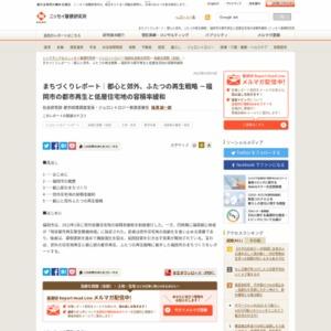 まちづくりレポート|都心と郊外、ふたつの再生戦略 -福岡市の都市再生と低層住宅地の容積率緩和