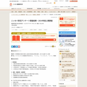 ニッセイ景況アンケート2014年度上期調査