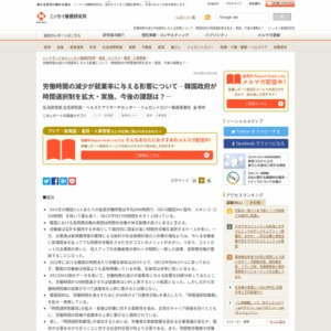 労働時間の減少が就業率に与える影響について―韓国政府が時間選択制を拡大・実施、今後の課題は?―