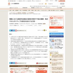 韓国における国民年金基金の運用の現状や今後の課題―株式やオルタナティブの割合を拡大する方針―