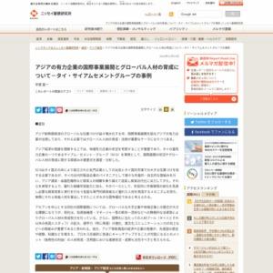アジアの有力企業の国際事業展開とグローバル人材の育成について-タイ・サイアムセメントグループの事例