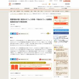 需要増加が続く東京のオフィス市場-今後のオフィス面積拡張意欲の低下が懸念材料