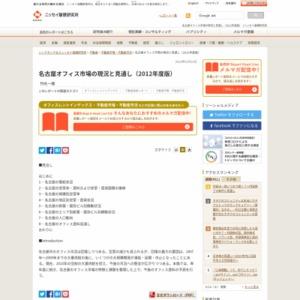 名古屋オフィス市場の現況と見通し(2012年度版)