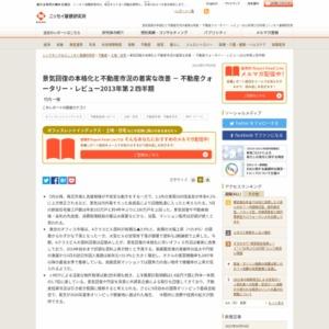 景気回復の本格化と不動産市況の着実な改善 - 不動産クォータリー・レビュー2013年第2四半期
