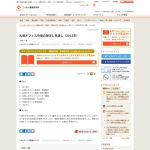 札幌オフィス市場の現況と見通し(2015年)