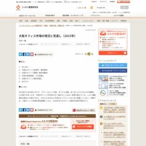 大阪オフィス市場の現況と見通し(2015年)