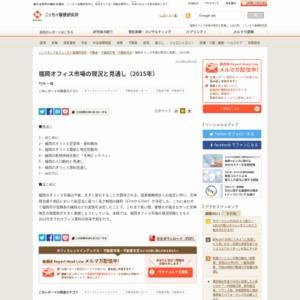 福岡オフィス市場の現況と見通し(2015年)