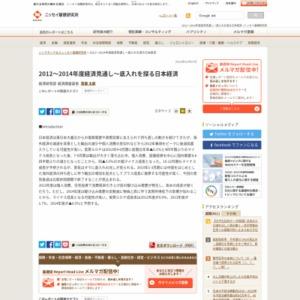2012~2014年度経済見通し~底入れを探る日本経済