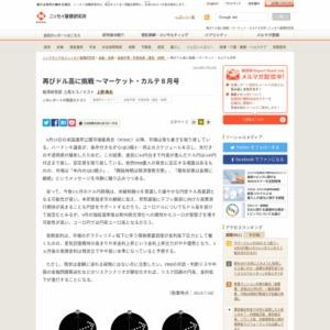 再びドル高に挑戦 ~マーケット・カルテ8月号