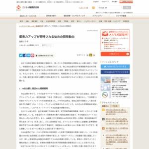 都市力アップが期待される仙台の開発動向