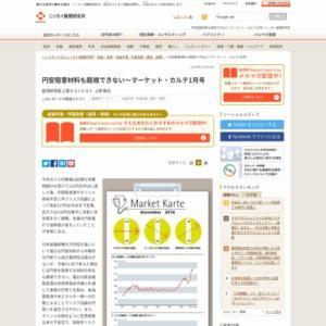 円安阻害材料も軽視できない~マーケット・カルテ2015年1月号