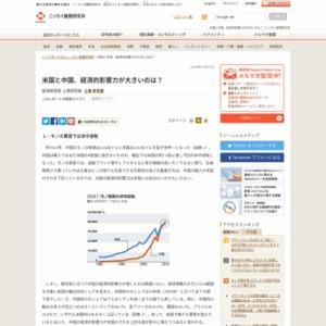 米国と中国、経済的影響力が大きいのは?