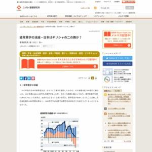 経常黒字の消滅-日本はギリシャの二の舞か?