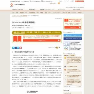 2014~2016年度経済見通し