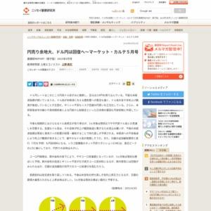 円売り余地大、ドル円は回復へ~マーケット・カルテ5月号