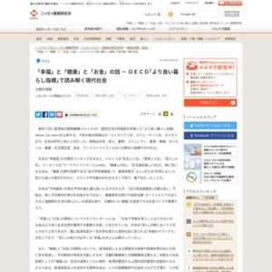 「幸福」と「健康」と「お金」の話 - OECD「より良い暮らし指標」で読み解く現代社会
