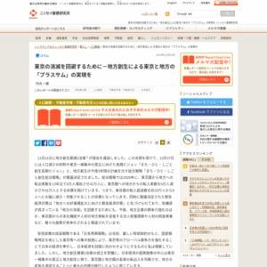 東京の消滅を回避するために-地方創生による東京と地方の「プラスサム」の実現を