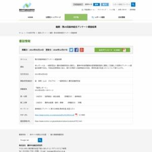 第25回森林組合アンケート調査
