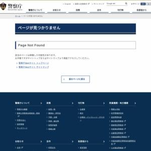 犯罪統計資料(平成30年1月分)