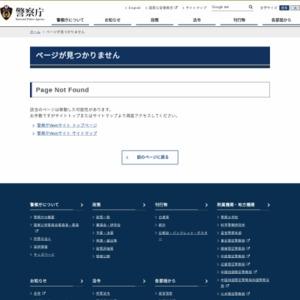 交通事故統計(平成30年2月末)