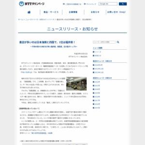 書店が多いのは日本海側と四国で、1位は福井県!