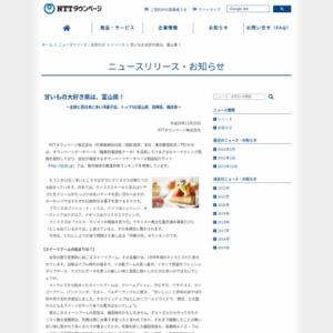 甘いもの大好き県は、富山県!~北陸と西日本に多い洋菓子店、トップ3は富山県、長崎県、福井県~