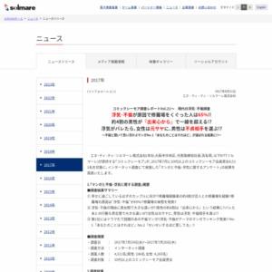 コミックシーモア調査レポートVol.21~ 現代の浮気・不倫調査