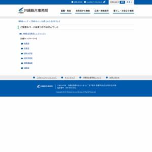 平成25年度 沖縄農林水産業の情勢報告
