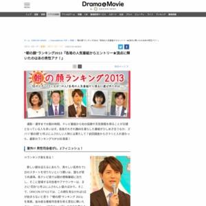 """""""朝の顔""""ランキング2013"""