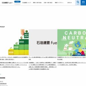 石油連盟ホームページアンケート調査