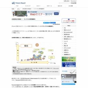 台湾企業2社が急成長!! タッチパネル特許戦国時代
