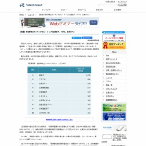 【窯業業界】他社牽制力ランキング2013トップ3は旭硝子、TOTO、日本ガイシ